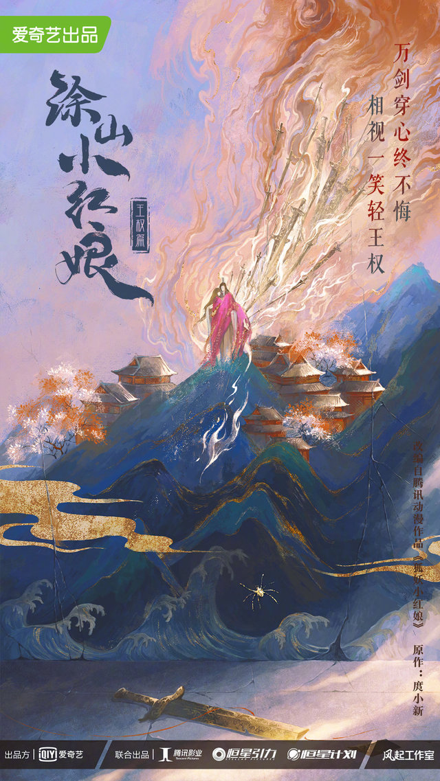 由动漫「狐妖小红娘」改编的真人剧「涂山小红娘」发布了王权篇概念海报
