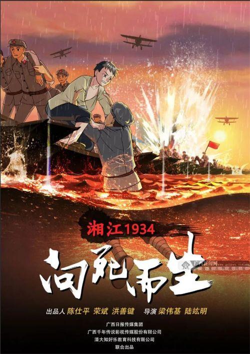 《湘江1934·向死而生》高校巡回放映启动 弘扬湘江战役精神