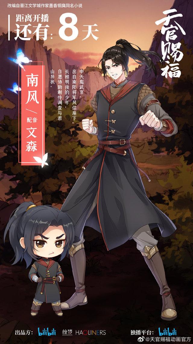 动画「天官赐福」上线8天倒计时,公开宣传图主角南风