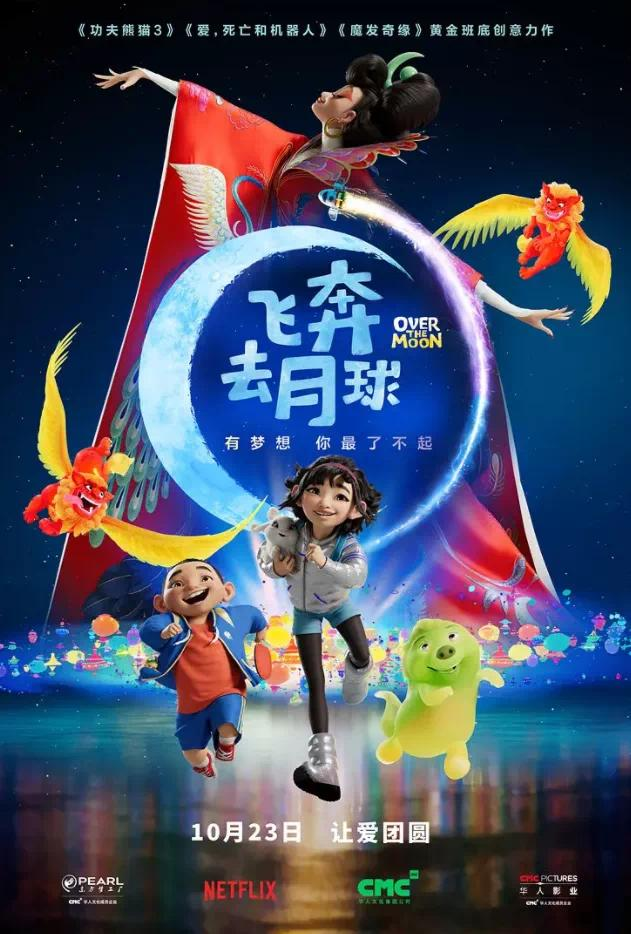 《飞奔去月球》将于10月23日上映 中国小女孩菲菲去月球的冒险故事
