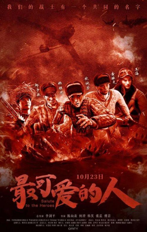 """动画电影「最可爱的人」10月23日正式上映!官方发布""""挺身而战""""版海报"""