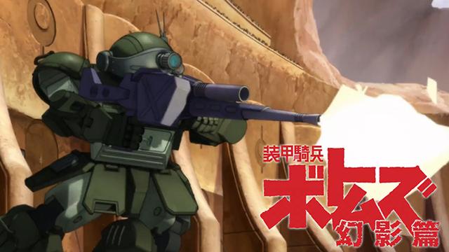 Sunrise制作的电视动画「装甲骑兵VOTOMS」发布了Blu-Ray的宣传PV