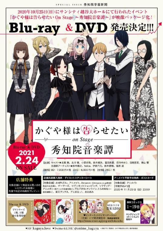 「辉夜大小姐想让我告白」官方公开了第三季及OVA决定制作的预告视频,并发布了官宣图!