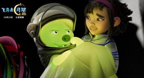 """《飞奔去月球》中文预告传递爱与梦想李诞""""月球脱口秀""""新鲜爆笑"""