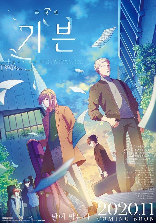 ,剧场版「GIVEN」官方宣布在台湾上映后,又宣布将在韩国上映了