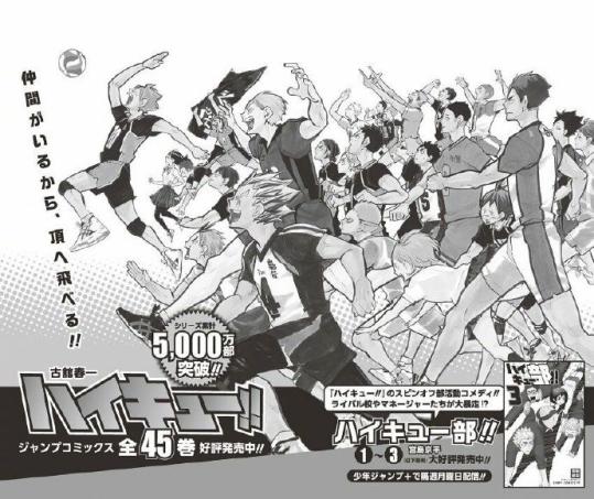 漫画「排球少年」系列已经累计销售突破5000万部,进入卷均百万行列!