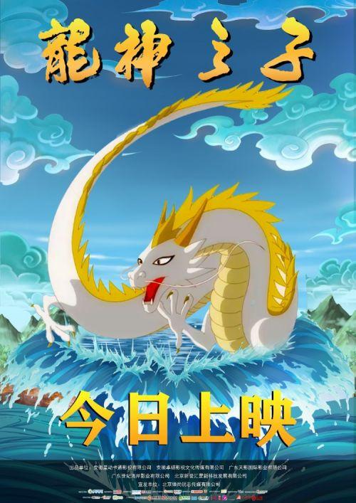 奇幻冒险动画电影《龙神之子》正式上映啦!