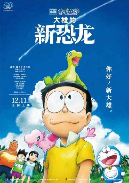 """动画电影《哆啦A梦:大雄的新恐龙》发布""""奇妙邂逅""""版定档预告及海报"""