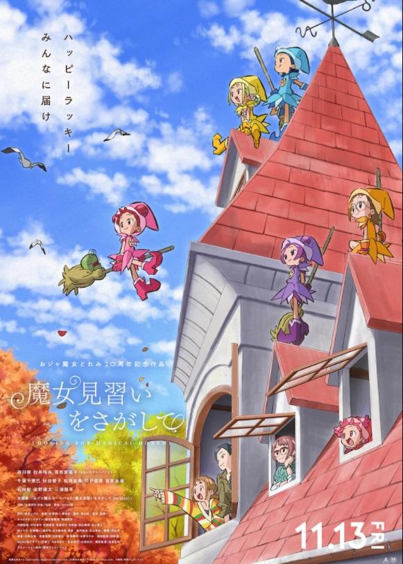 动画电影「寻找见习魔女」公开最新预告,影片将于11月13日上映