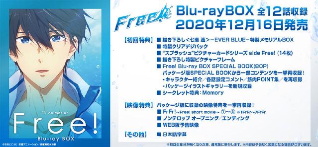 TV动画「Free!」第一季蓝光DVD封面公开,将于2021年上映