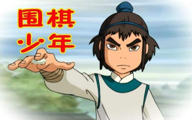《围棋少年》这部经典动画将会再次制作新动画
