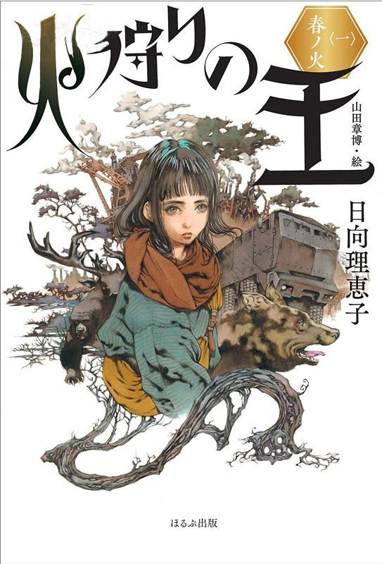幻想小说「狩火之王」宣布即将动画化的消息,预定于WOWOW公开