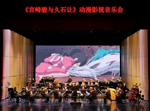 《宫崎骏与久石让》动漫影视音乐会晚温情上演,以序曲《安魂曲·战斗》作为开场