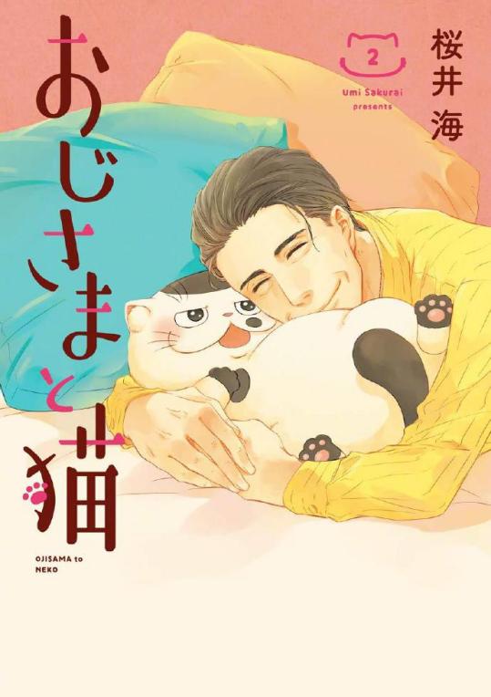 漫画「おじさまと猫」(大叔与猫)宣布真人电视剧化,将由草刈正雄主演