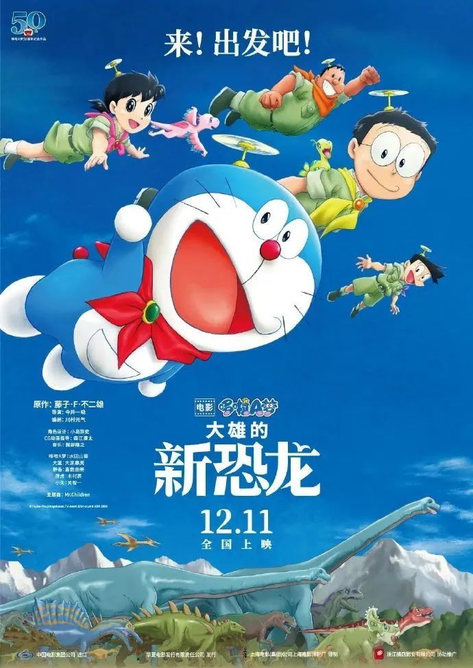 多部动画电影《哆啦A梦》《心灵奇旅》《林默》纷纷官宣,你期待哪一部?
