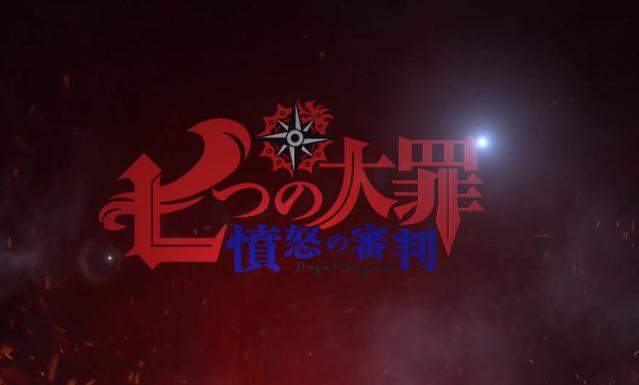 「七大罪 愤怒的审判」公开了第一弹全新PV,于2021年1月6日上映