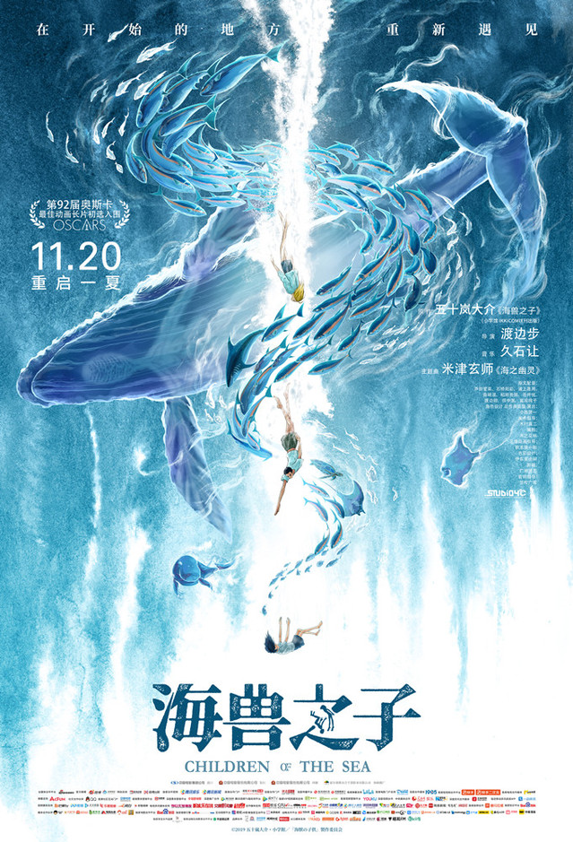 电影《海兽之子》11月20日与你不见不散