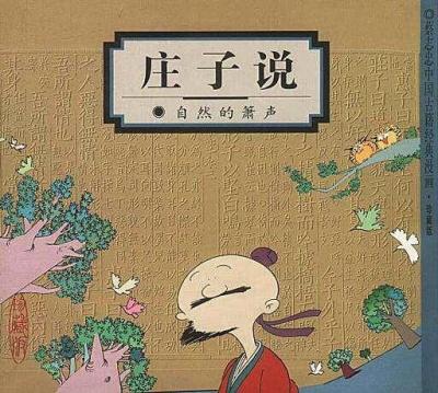 漫画「庄子说」作者蔡志忠在嵩山少林寺剃度出家,今年72岁