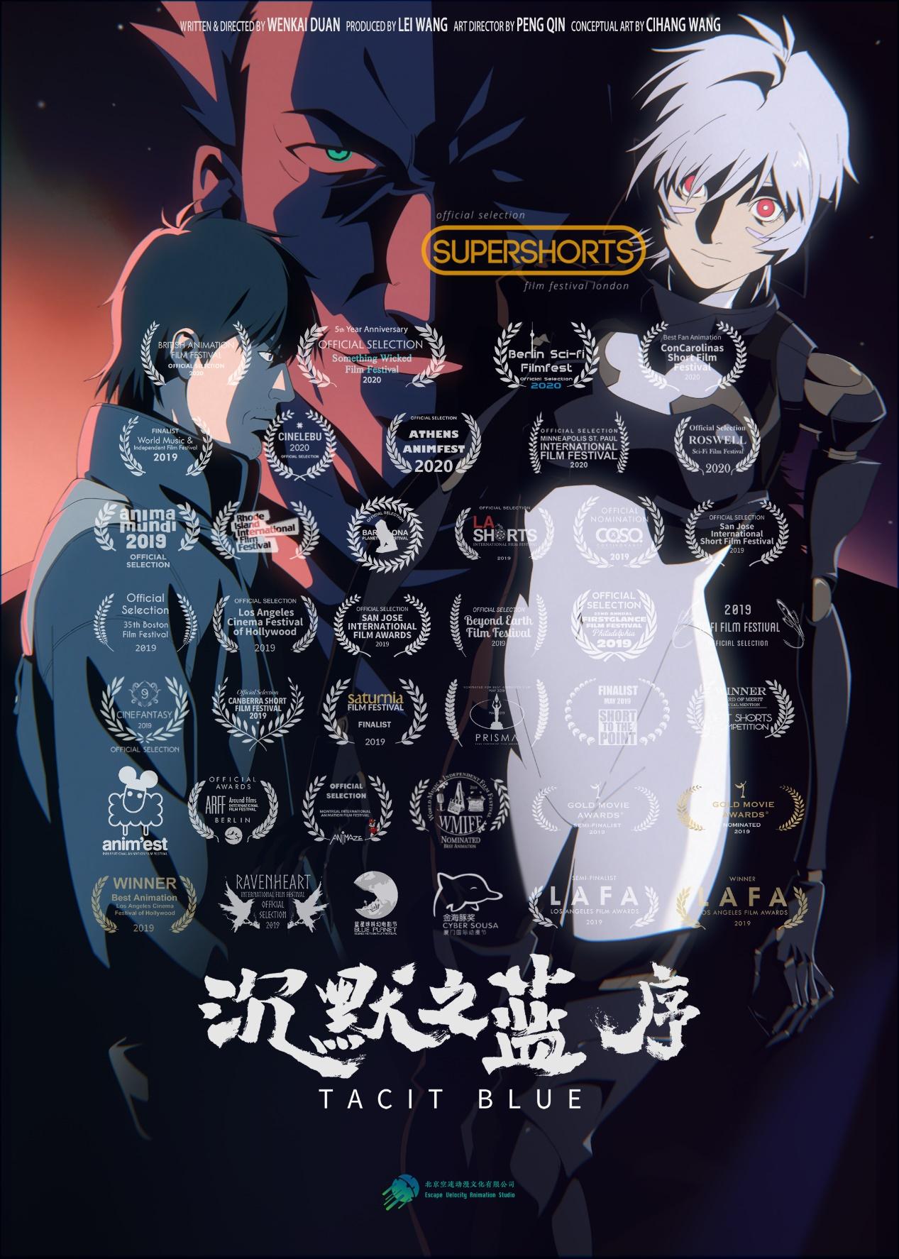 《沉默之蓝:序》成功入围国际动画短片单元