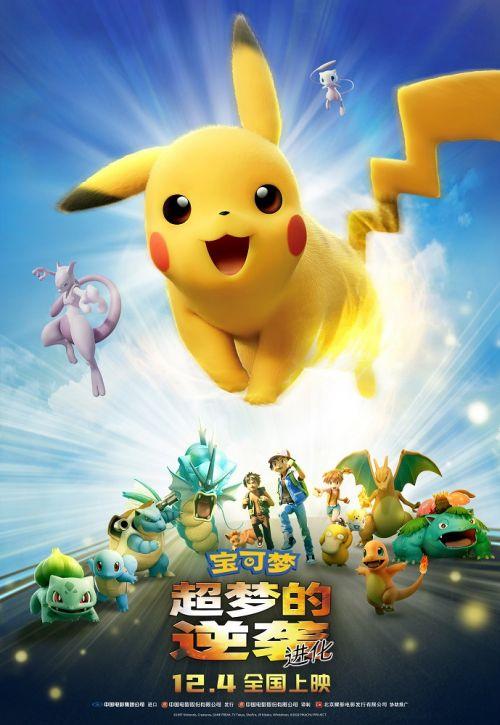 《宝可梦:超梦的逆袭 进化》12月4日上映!
