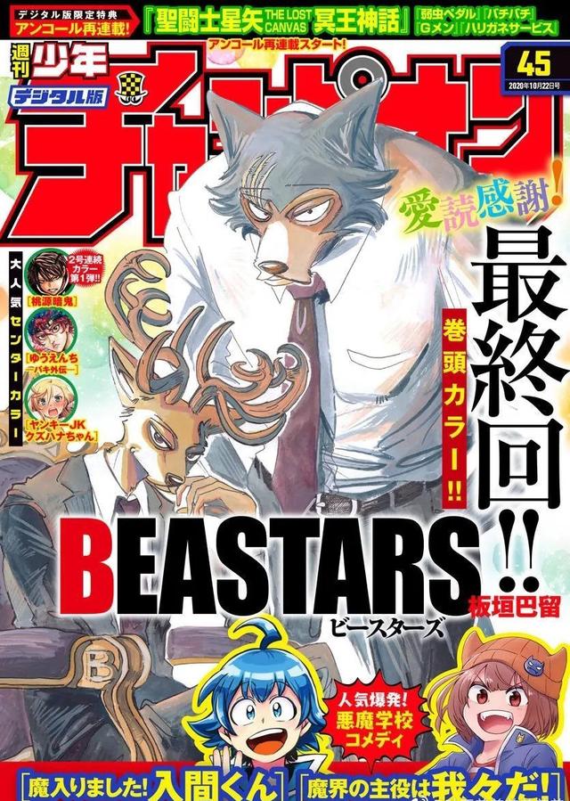 「BEASTARS」漫画最终话放出,并公开了最终卷的封面!