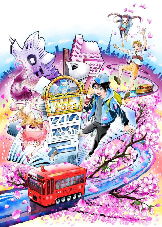 「东京动画大奖祭2021」主视图公开,将于2021年3月12日至15日进行