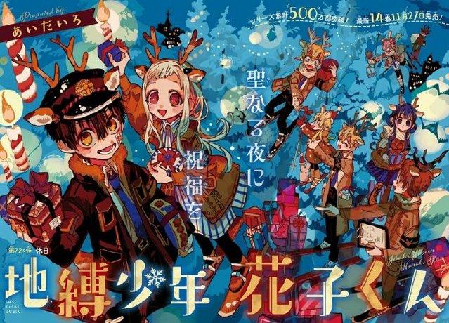 漫画「地缚少年花子君」公开了最新的彩图