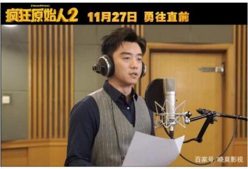 《疯狂原始人2》中文配音加入郑恺、郭京飞、林更新的配音