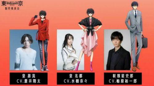 TV动画《东京巴比伦 2021》宣布追加声优,该作将于2021年播放