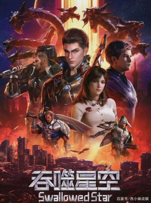 《吞噬星空》定档在11月29日上线平台,首部科幻类型的佳作