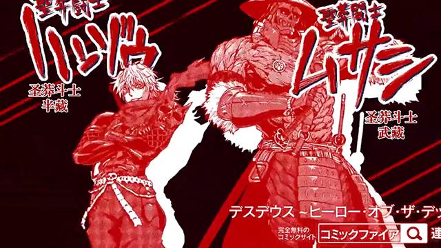 漫画家森小太郎创作的漫画「Deathdeus Hero」公开了连载纪念PV