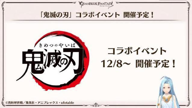 「碧蓝幻想」x「鬼灭之刃」将于12月公布联动活动