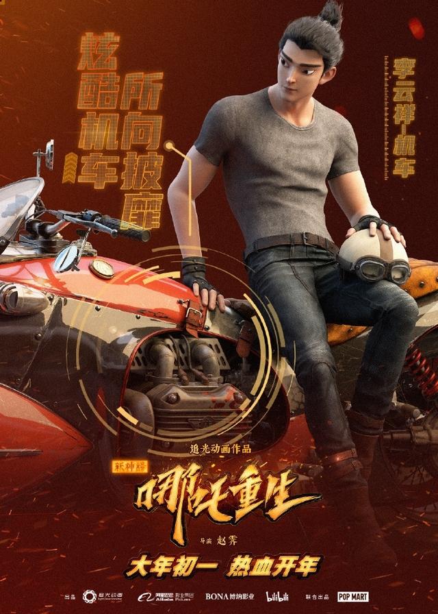 """动画电影「新神榜:哪吒重生」公布了""""东方朋克""""美术特辑及多张新海报"""