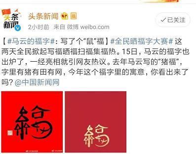 马云福字上微博热搜 马云福的图片出2020沾福气卡