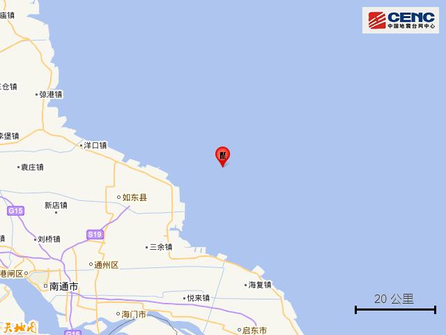 江苏南通市如东县海域发生3.0级地震 距海岸线最近约20公里
