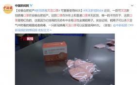 新冠病毒灭活口罩投入生产 可重复使用 60 次