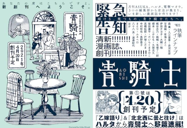 角川社:将于2021年4月20日创刊新漫画杂志「青骑士」