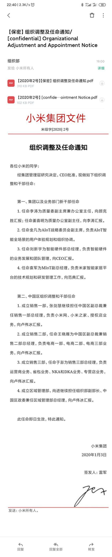 小米宣布新一轮组织调整 小辣椒手机创始人王晓雁加入小米