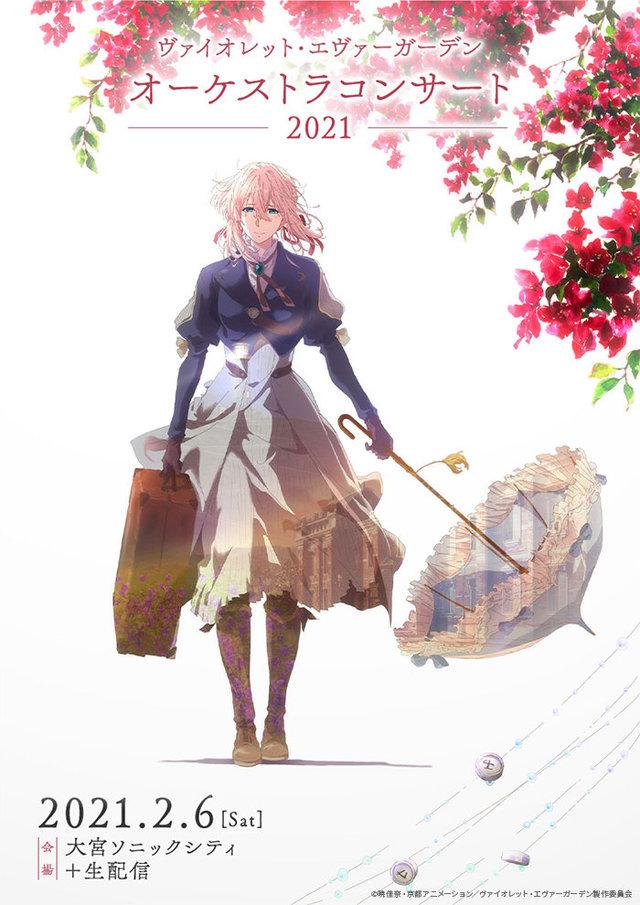 「紫罗兰永恒花园」系列管弦乐演奏会将在2021年2月6日举办,,同时会进行线上直播