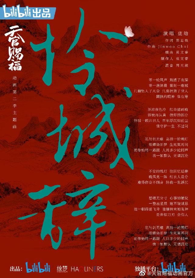 国产动画「天官赐福」公开了第二季主题曲「怜城辞」的特别版MV
