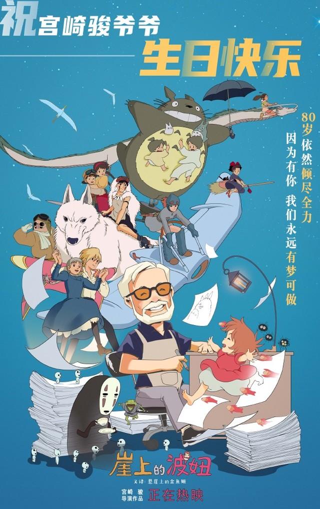 动画电影「崖上的波妞」公开了生日贺图,并发文祝贺宫崎骏爷爷生日快乐