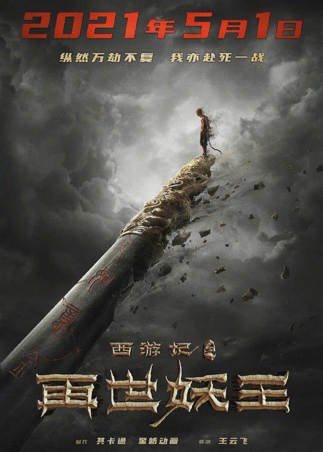 动画电影「白蛇:缘起」续作「白蛇2:青蛇劫起」已获准拍摄