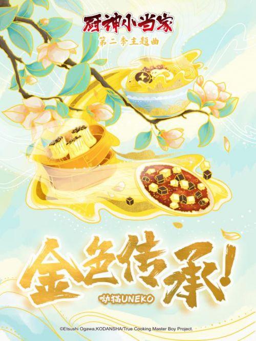 《厨神小当家》第二季主题曲《金色传承!》MV先睹为快,1月12日全网正式开播