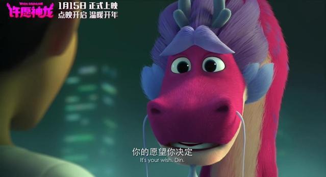 动画电影「许愿神龙」终极预告发布,影片将于2021年1月15日上映