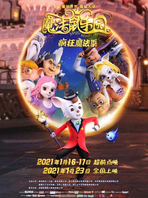 《魔法鼠乐园》就要全国超前点映啦!