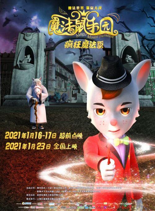 《魔法鼠乐园》点映预售已开启