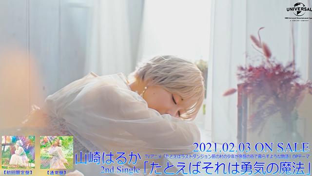 声优山崎遥公开了自己的第二张个人专辑「たとえばそれは勇気の魔法」的视听动画
