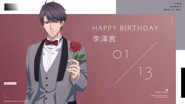 1月13日是「恋与制作人」李泽言的生日,官方公开了生日贺图