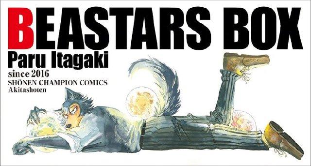 板垣巴留绘制「BEASTARS」全卷收纳盒封面图公开,第二季目前正在热播中