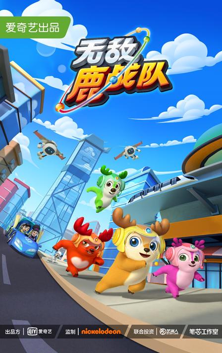 动画《无敌鹿战队》宣布:已确定将于1月25日在美国播出